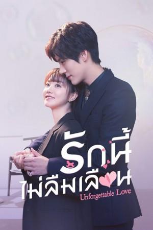 Unforgettable Love (2021) รักนี้ไม่ลืมเลือน