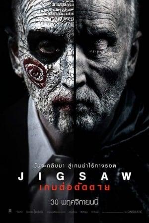 Jigsaw (2017) เกมต่อตัดตาย