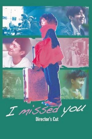 I Missed You (2021) แด่รัก… ที่คิดถึง