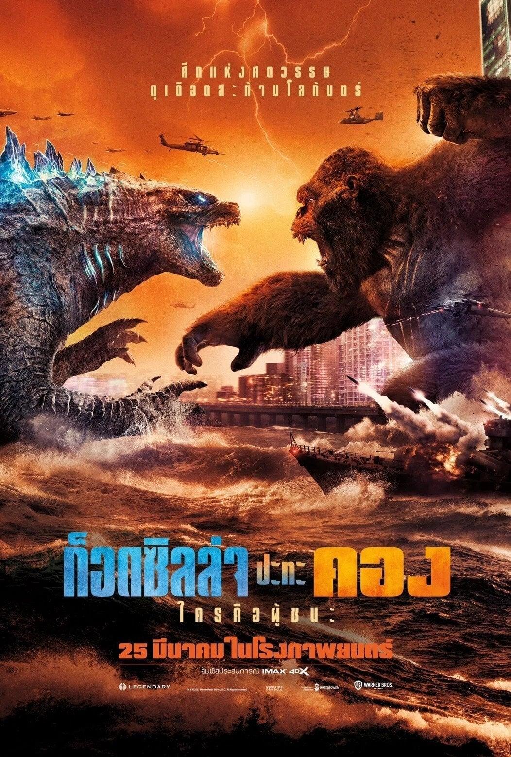 ก็อดซิลล่า ปะทะ คอง (Godzilla vs. Kong) 2021