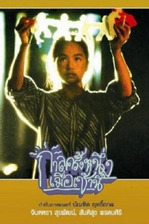 Once Upon a Time (1994) กาลครั้งหนึ่งเมื่อเช้านี้