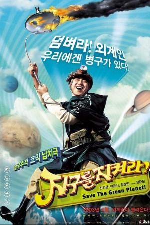 Save the Green Planet! (2003) จับเอเลี่ยนพิทักษ์โลก