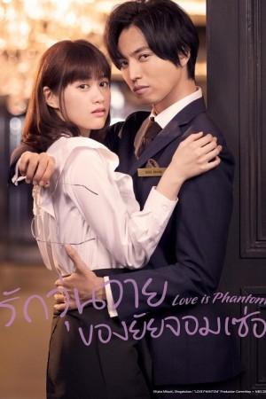 Love is Phantom (2021) รักวุ่นวายของยัยจอมเซ่อ