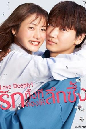 Love Deeply! (2021) รักทั้งทีต้องให้ลึกซึ้ง