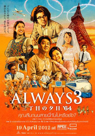 Always: Sunset on Third Street '64 (2012) ถนนสายนี้ หัวใจไม่เคยลืม