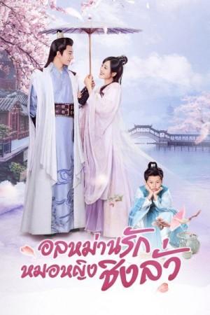 Qing Luo (2021) อลหม่านรักหมอหญิงชิงลั่ว