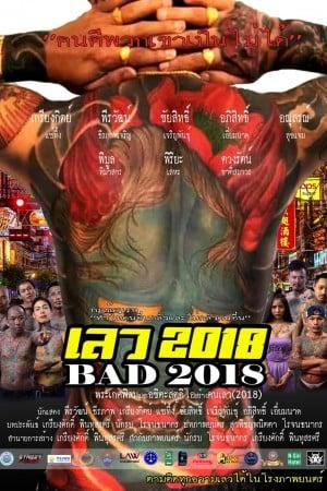 Bad 2018 เลว 2018
