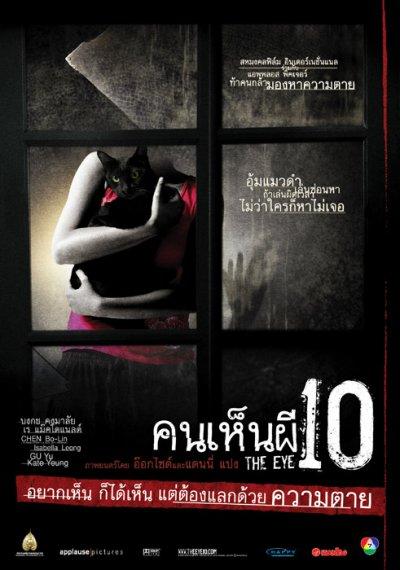 The Eye 10 (2005) คนเห็นผี 10