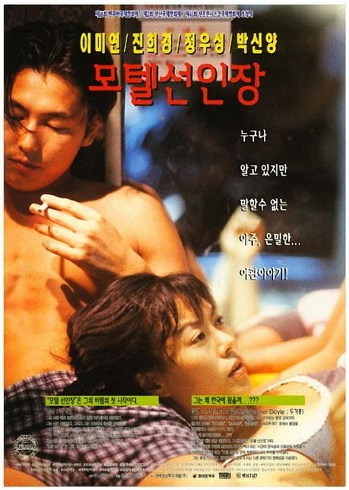 Motel Cactus (1997) รักชั่วคราวในโรงแรมชั่ววูบ ห้อง 407