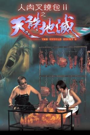 The Untold Story 2 (1998) ซี่โครงสาวสับสยอง