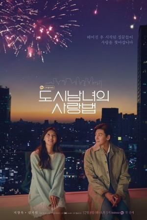 Lovestruck in the City (2021) ความรักในเมืองใหญ่
