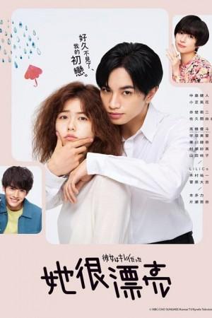 She Was Pretty (Version-Japan) (2021) รักสุดใจ ยัยลูกเป็ดขี้เหร่