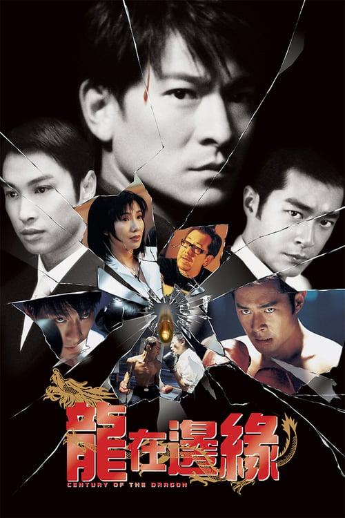 Century of The Dragon (1999) ทะลุเหลี่ยมมังกร