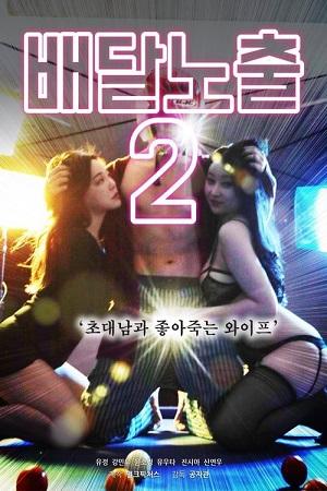 Pizza Dare 2 (2020) เกาหลี 18+