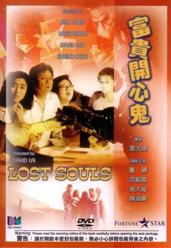 Lost Souls (1989) ฝันหวานจนวันตาย